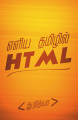 Learn-HTML-in-Tamil