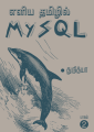 Learn-mysql-in-tamil-part2