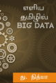 Learn-bigdata-in-tamil